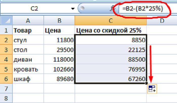 Как в эксель сделать формулу для процентов 641