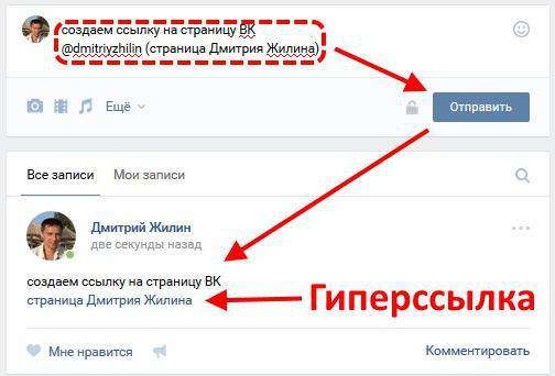 Как в записи вконтакте сделать ссылку на