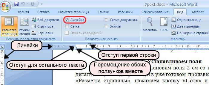 как исправить границу нижнего поля в вордовском документе для