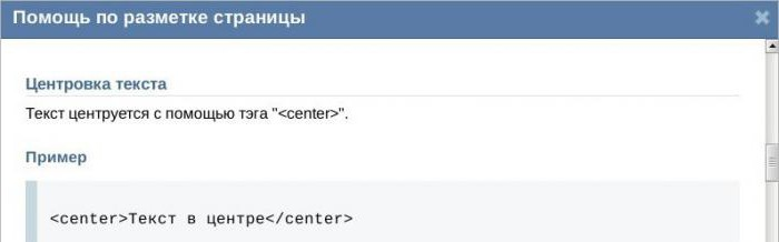 Как вк сделать текст по центру