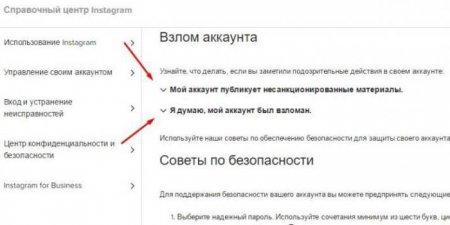 """Що робити, якщо зламали """"Instagram"""" - докладна інструкція і способи розв'язання проблеми"""