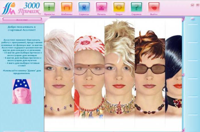 Программа подбирания прически и цвета волос