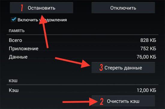 В приложении Настройки произошла ошибка - что делать TalkDevice