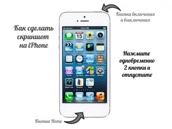 Как на айфоне сделать скрин экрана без кнопки