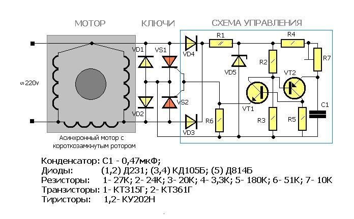 Схема подключения эл двигателей в однофазную сеть