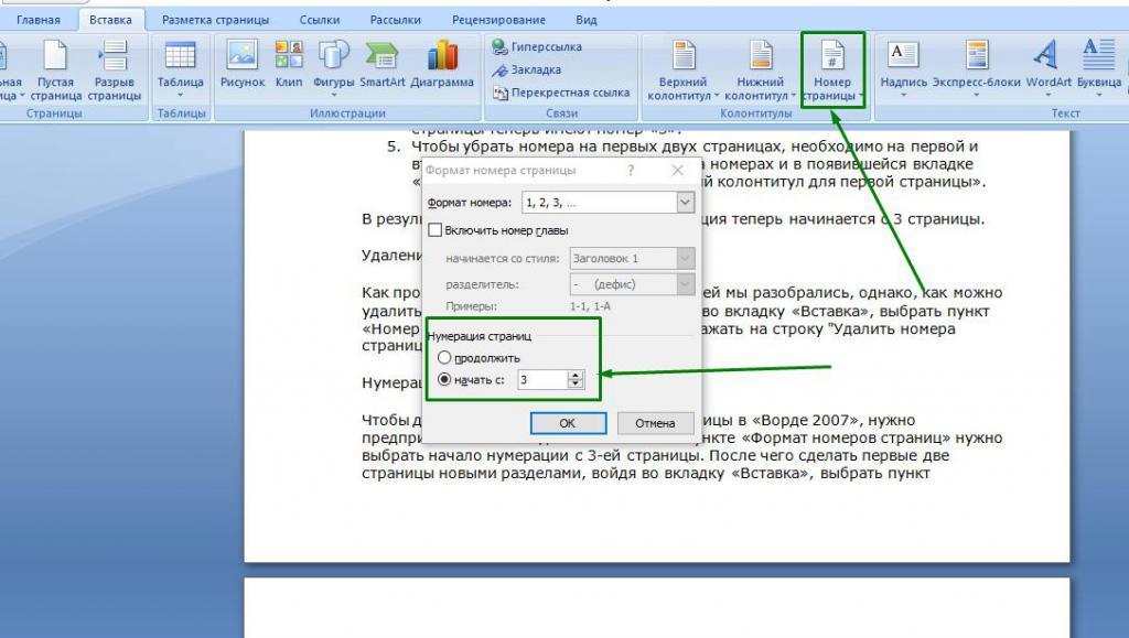 Как сделать нумерацию пунктов в ворде 2007
