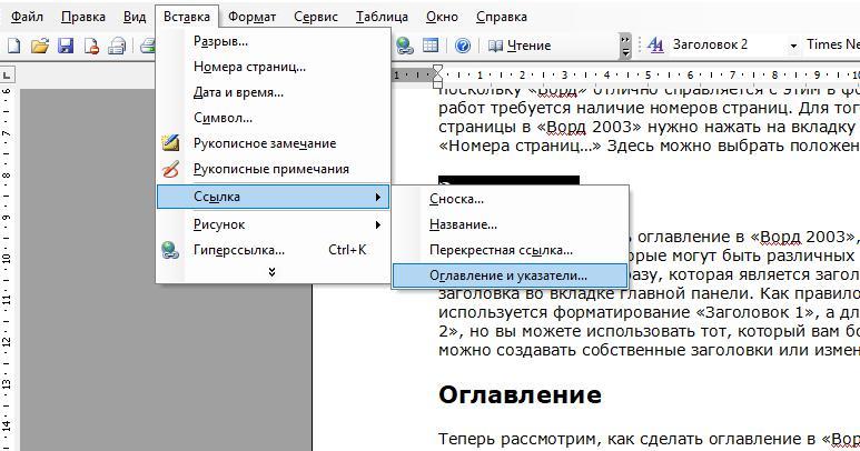 Как сделать содержание с страницами в 2003 ворде